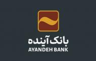 اطلاعیه مهم بانک آینده