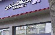 جابجایی موقت شعبه میدان توحید بانک اقتصادنوین