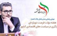 پیام تبریک مدیرعامل بانک انصار در آستانه هفته دولت