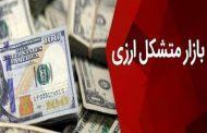 نرخ ارز در بازار متشکل ارز ایران کاهش یافت