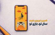سال نو با « بازینو»کمپینی برای بازیهای موبایلی ایرانی