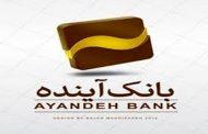 تداوم ارائه خدمات الکترونیکی بانک آینده با هدف کاهش مراجعه حضوری به شعب