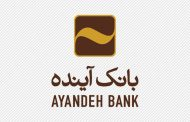 تداوم برتری بانک آینده در مشتری مداری و شفافیت