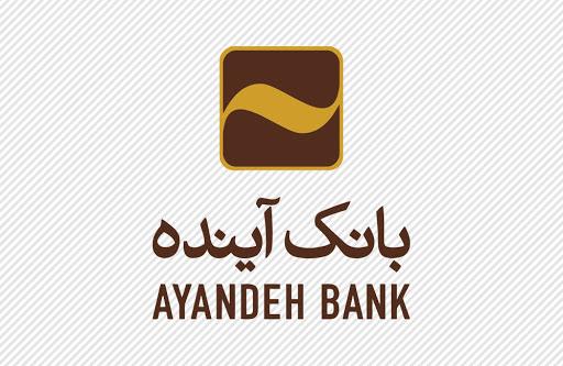 آگهی دعوت به مجمع عمومی صاحبان سهام بانک آینده