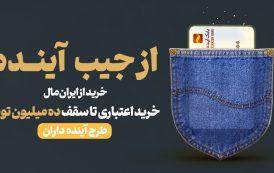 امکان خرید اعتباری از هایپراستار و فروشگاههای ایران مال