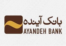 امکان بهرهبرداری از خدمات جدید سامانه صیاد در شعب بانک آینده