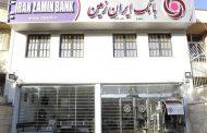 مسئولیت اجتماعی بانک ایران زمین با رویکرد توسعه پایدار