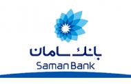 برگزاری دوره رایگان «اصول راهاندازی کسبوکار موفق» توسط بانک سامان