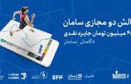گروه مالی سامان چالش دو مجازی برگزار می کند