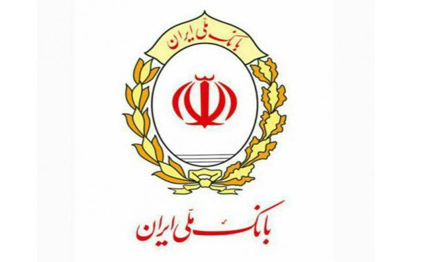 سفارش فروش سهام عدالت در بانک ملی ایران غیرحضوری اجرا می شود