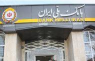 یک میلیون فقره تسهیلات، سهم بخش های اقتصادی از سبد اعتباری بانک ملی ایران
