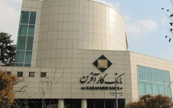 عملکرد چهارماهه شرکتهای تابعه بانک کارآفرین پایش شد