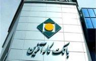 شرایط کاری شعبه قزوین بانک کارآفرین تغییر کرد