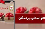 اعلام برندگان مسابقه سراسری حفظ و قرائت قرآن مجید