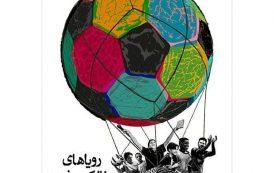 مستند «رؤیاهای خالکوبیشده» با حمایت ایرانسل درخشید