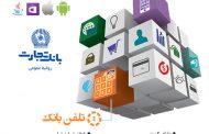 تنظیم ساعت جدید خدمات الکترونیک بانک تجارت