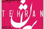 شهرداری تهران پروژهی «طراحی و تدوین نشان برتر شهر تهران» را در دستور کار قرار داد