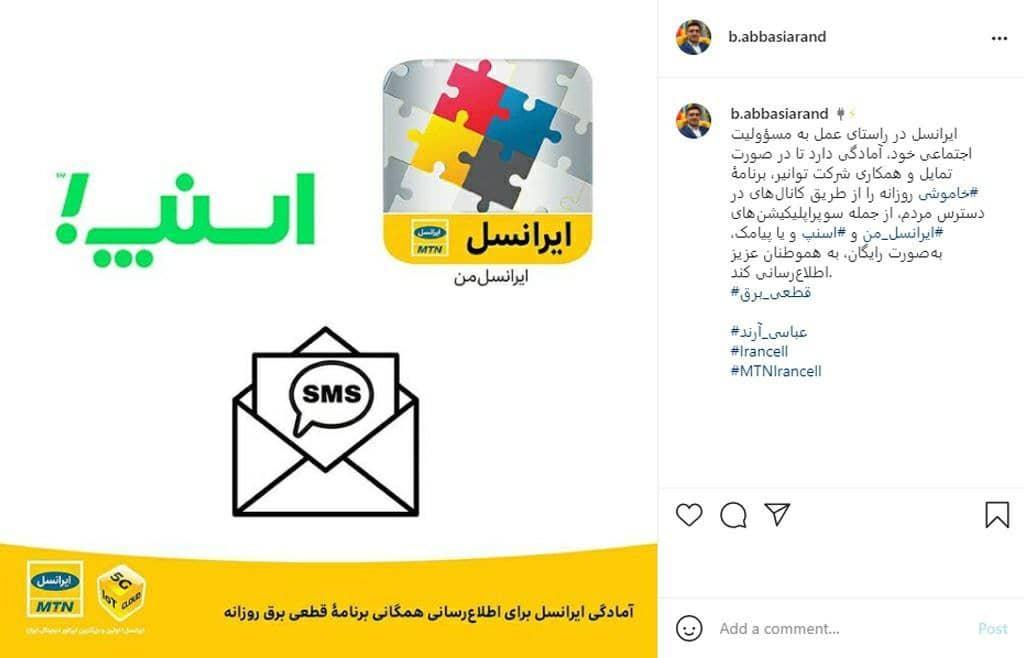 اعلام آمادگی ایرانسل برای اطلاعرسانی همگانی برنامۀ قطعی برق روزانه
