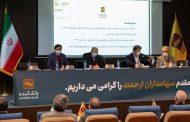برگزاری مجمع عمومی عادی بهطور فوقالعاده بانک آینده          (نوبت دوم)