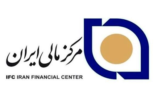 مرکز مالی ایران سومین دوره آموزشی آزمون اصول بازار سرمایه را برگزار میکند