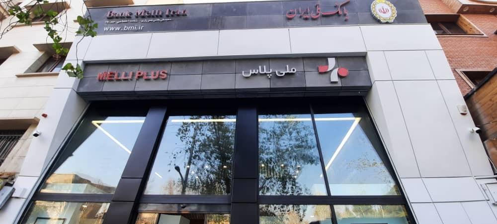 افتتاح دومین شعبه «ملی پلاس» در آینده نزدیک