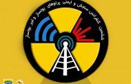 «ششمین همایش سنجش و ایمنی پرتوهای یونساز و غیر یونساز» با حمایت ایرانسل برگزار میشود