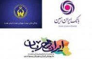 مشارکت بانک ایران زمین در پویش