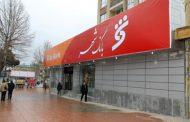 توسعه طرحهای متنوع تسهیلات خرد در بانک شهر