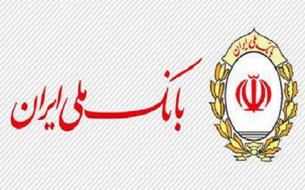 واگذاری بیش از 133 هزار میلیارد ریال سهام بانک ملی ایران در شرکت ها