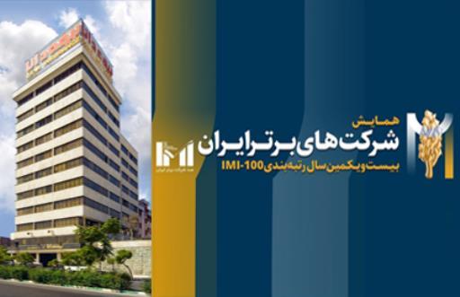 بیمه دانا، دومین شرکت برتر گروههای بیمهای شد