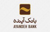 تخصیص اعتبار ویژه خرید به مشتریان بانک آینده
