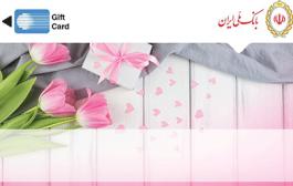 کارت هدیه بانک ملی ایران، پیشتازی می کند